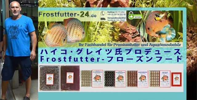 ハイコ グレイツ フローズンフード640.jpg