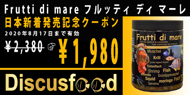 FDM1980円クーポン.jpg